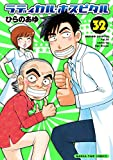 ラディカル・ホスピタル (32) (まんがタイムコミックス)