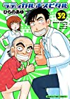 ラディカル・ホスピタル 第32巻