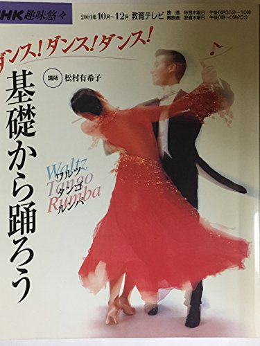 ダンス!ダンス!ダンス!基礎から踊ろう (NHK趣味悠々)