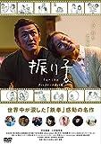 振り子[DVD]