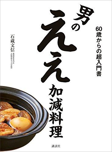 男のええ加減料理 60歳からの超入門書 (講談社のお料理BOOK) 石蔵文信