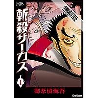 斬殺サーカス 1 無料電子版