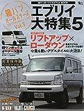 軽ワンボックスSTYLE BOOK Vol.5 エブリイ大特集5:最も熱いアゲスタイルに注目 Nーバン&ハイ (Grafis Mook)