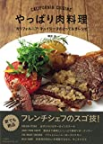 やっぱり肉料理~カリフォルニア・キュイジーヌのとっておきレシピ