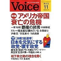 Voice (ボイス) 2008年 11月号 [雑誌]