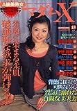 マダム X (エックス) 2007年 06月号 [雑誌]