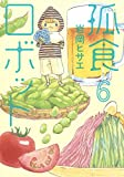 孤食ロボット 6 (ヤングジャンプコミックス)