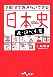 2時間でおさらいできる日本史 近・現代史 (だいわ文庫)