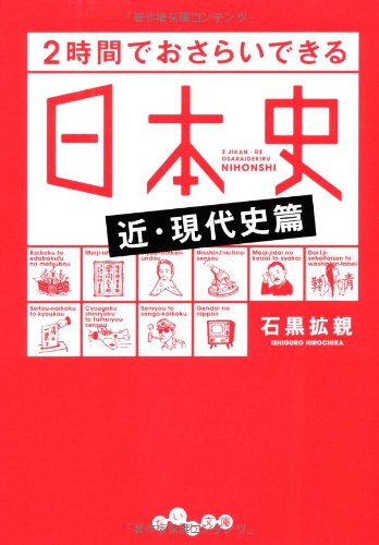 2時間でおさらいできる日本史 近・現代史 (だいわ文庫)の詳細を見る