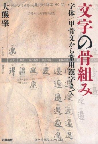 文字の骨組み―字体/甲骨文から常用漢字までの詳細を見る