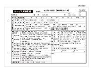 米村印刷 訪問介護伝票 サービス実績記録 (502) A5 サイズ(2枚複写50組×100冊)