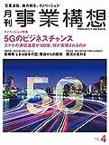 月刊事業構想 2019年4月号 [雑誌]