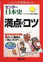 センター日本史 満点のコツ (満点のコツシリーズ)