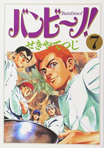 バンビ~ノ! 7 (ビッグコミックス)の詳細を見る