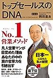 トップセールスのDNA ~営業人生DEAD★ALIVE(新装版)