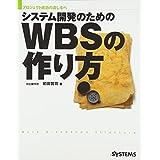 システム開発のためのWBSの作り方