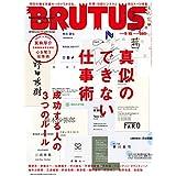 BRUTUS(ブルータス) 2019年9 15号No.900[真似のできない仕事術]