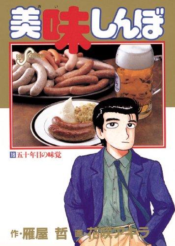 美味しんぼ(16) (ビッグコミックス)