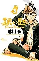 銀の匙 Silver Spoon(3)【期間限定 無料お試し版】 (少年サンデーコミックス)