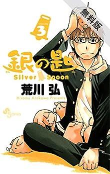 銀の匙 Silver Spoon(3)【期間限定 無料お試し版】 (少年サンデー...