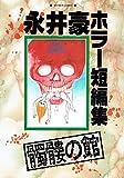 髑髏の館 / 永井 豪 のシリーズ情報を見る