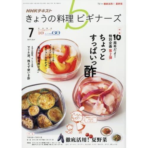 NHKきょうの料理ビギナーズ 2017年7月号 [雑誌] (NHKテキスト)