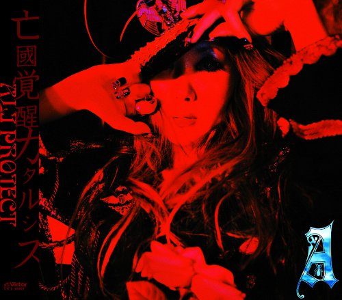 ALI PROJECT【亡國覚醒カタルシス】歌詞&MV解釈!宝野アリカ独特の世界…孤高の鷲の行方は?の画像