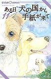 ある日 犬の国から手紙が来て (11) (ちゃおフラワーコミックス)