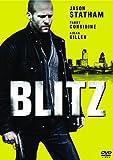 ブリッツ[DVD]