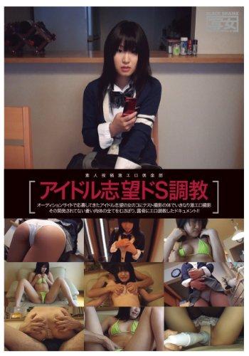 アイドル志望 ドS調教 BLSM-002 [DVD]