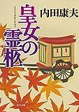 皇女の霊柩<「浅見光彦」シリーズ> (角川文庫)