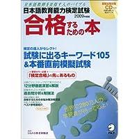 日本語教育能力検定試験合格するための本 2009年度版 (アルク地球人ムック)