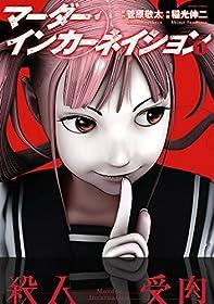 マーダー・インカーネイション : 1 マーダー・インカーネイション: (アクションコミックス)
