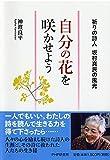 Amazon.co.jp自分の花を咲かせよう ~祈りの詩人 坂村真民の風光