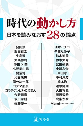 時代の動かし方 日本を読みなおす28の論点の詳細を見る