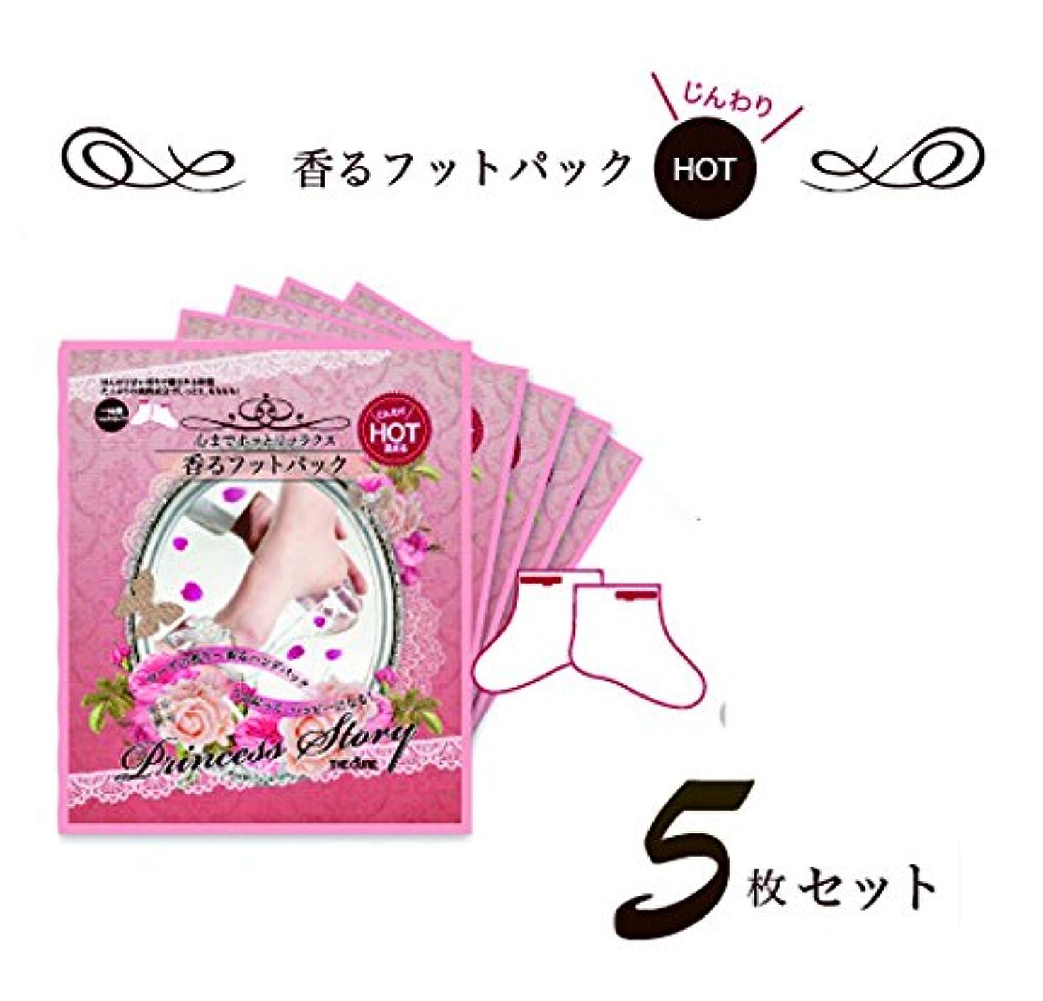 困惑した裸破壊的香るフット パック HOT キュア プリンセス ストーリーTHE CURE 5枚