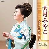 大月みやこ ベストセレクション2018