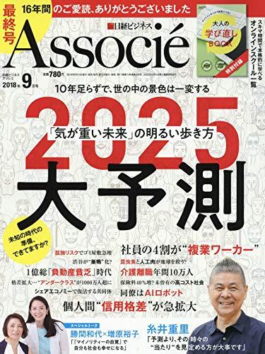 日経ビジネスアソシエ 2018年 9 月号
