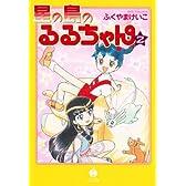 星の島のるるちゃん2 (ハヤカワ文庫JA)