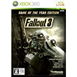 Fallout 3(フォールアウト 3): Game of the Year Edition【CEROレーティング「Z」】 - Xbox360