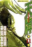 天牌 11 (ニチブンコミックス)