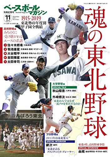 ベースボールマガジン 2019年 11 月号 特集:魂の東北野球 (ベースボールマガジン別冊紅葉号)