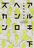 アルキヘンロズカン(下) (アクションコミックス)