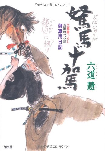 駑馬十駕―御算用日記 (光文社時代小説文庫)の詳細を見る