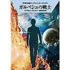 ガルベシュの戦士 (ハヤカワ文庫 SF ロ 1-488 宇宙英雄ローダン・シリーズ 488)