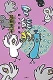 官能的――四つの狂気 (ミステリー・リーグ)