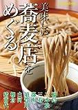 美味しい蕎麦店をめぐる[福島県版] こおりやま情報別冊 人気グルメBOOKシリーズ