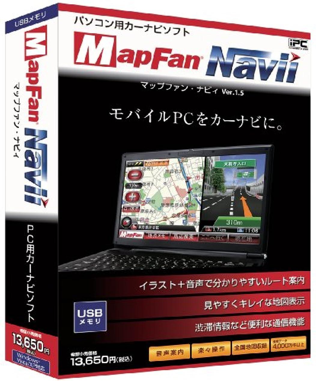 違反どちらも意志に反するMapFan Navii Ver.1.5