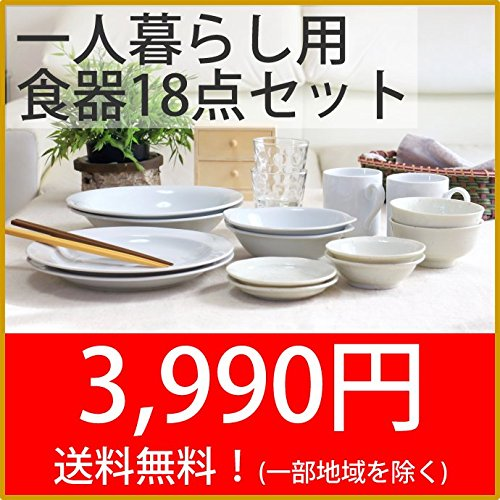 一人暮らし用食器18点セット 送料無料(一部地域を除く)  大人気のカレー皿まで入ってこの価格!食器セ...