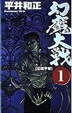 幻魔大戦 (1) (Aspect novels)